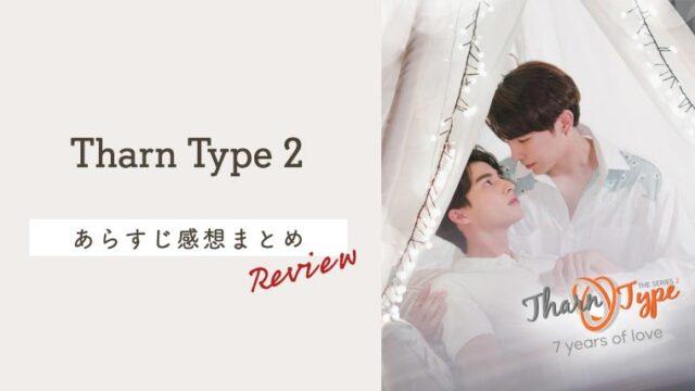 タイBL「TharnType2/ターンタイプ2」感想&あらすじネタバレ紹介!7年目の危機を乗り越え結婚へ