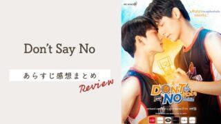 タイBL「Don't Say No」あらすじやキャスト
