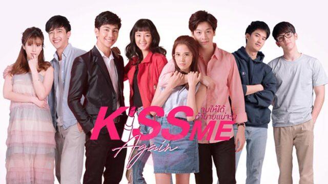 タイBL【Kiss Me Again】を日本語字幕で視聴できる動画配信サービスまとめ