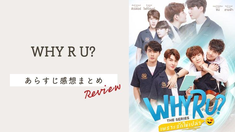 タイBL「Why R U?」感想&あらすじネタバレ紹介!イケメンのけしからん行為に大絶叫
