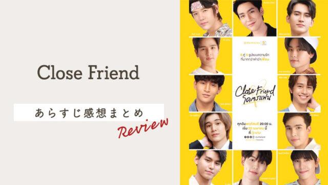 タイBL「Close Friend」視聴方法&全6話あらすじ感想まとめ