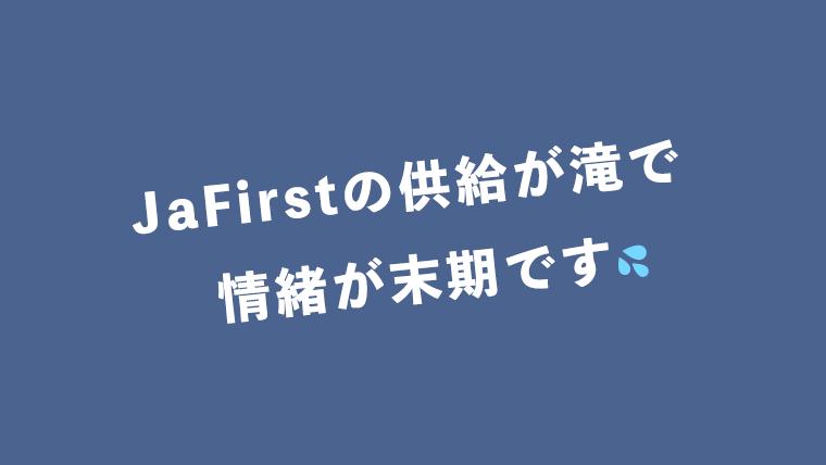 【2021/8/27】JaFirstの供給が滝で情緒が末期です