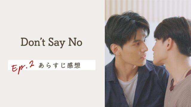 タイBL【Don't Say No】EP.2の感想&ネタバレあらすじ!LeoのLeo()勃たないってよ