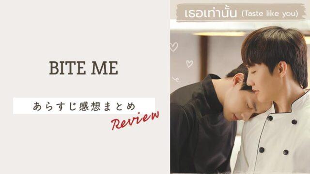 【9/15更新】タイBL「BITE ME」あらすじ感想キャストまとめ!飯テロBL