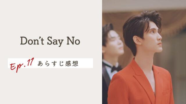 タイBL【Don't Say No】EP.11の感想&ネタバレあらすじ!