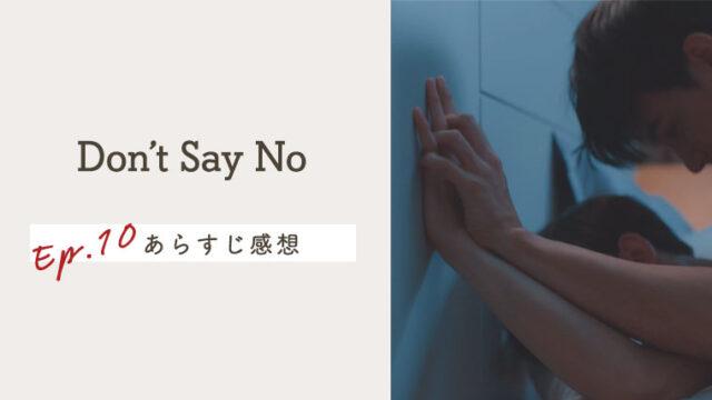 タイBL【Don't Say No】EP.10の感想&ネタバレあらすじ!宴は三日三晩続いたんや...(泣
