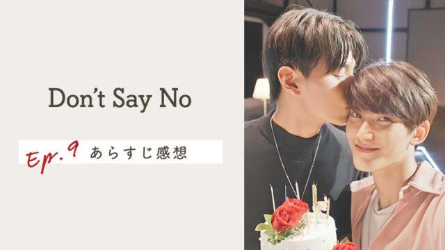タイBL【Don't Say No】EP.9の感想&ネタバレあらすじ!