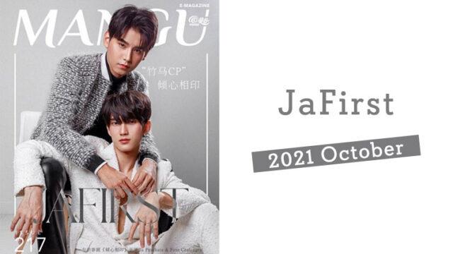 JaFirst2021年10月まとめ